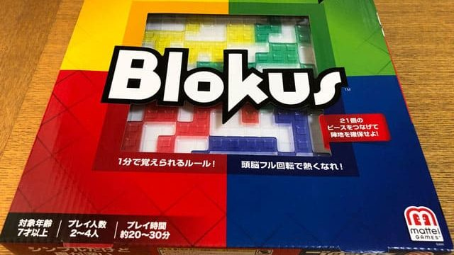 Blokus アイキャッチ