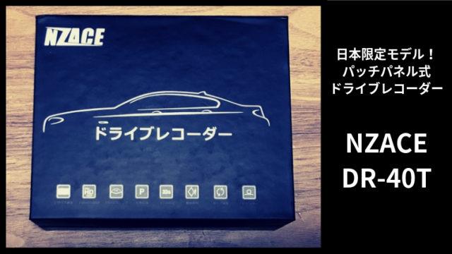 NZACE ドライブレコーダー DR40-T レビュー