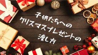 子供たちへのクリスマスプレゼントの渡し方