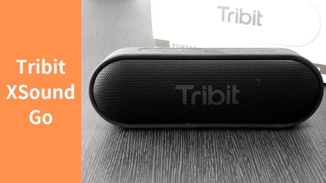 コスパ最高と噂の【Tribit XSound Go】Bluetooth スピーカー レビュー