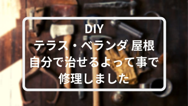DIY 屋根修理 アイキャッチ