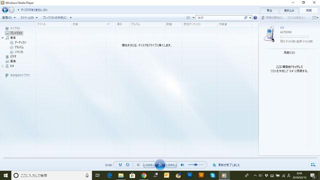 wmpを開いた画面