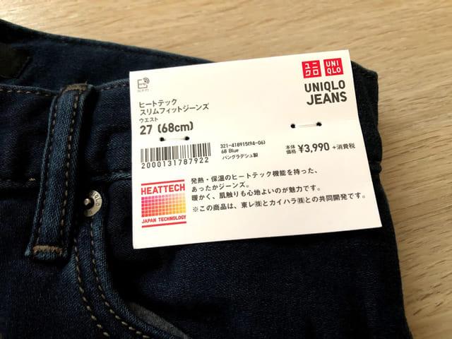 ヒートテックジーンズ 商品タグ