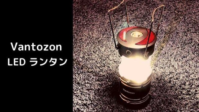 Vantozon LEDランタン アイキャッチ