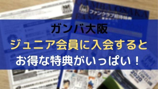 ガンバ大阪 ジュニア会員 アイキャッチ