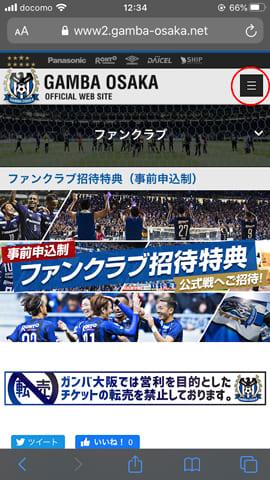 ガンバ大阪 公式 トップページ