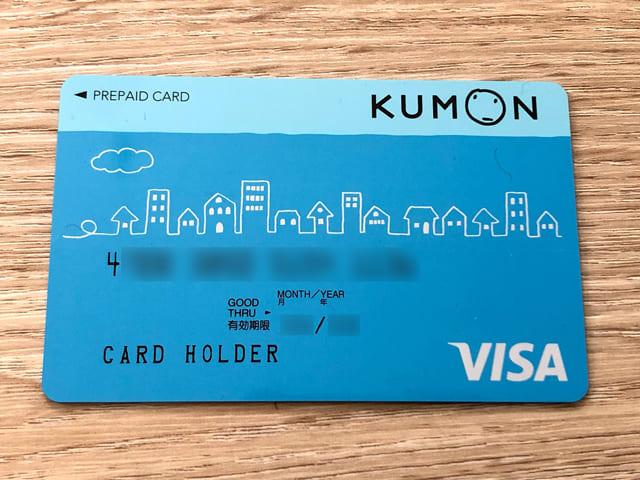 三井住友visaプリペイドカード