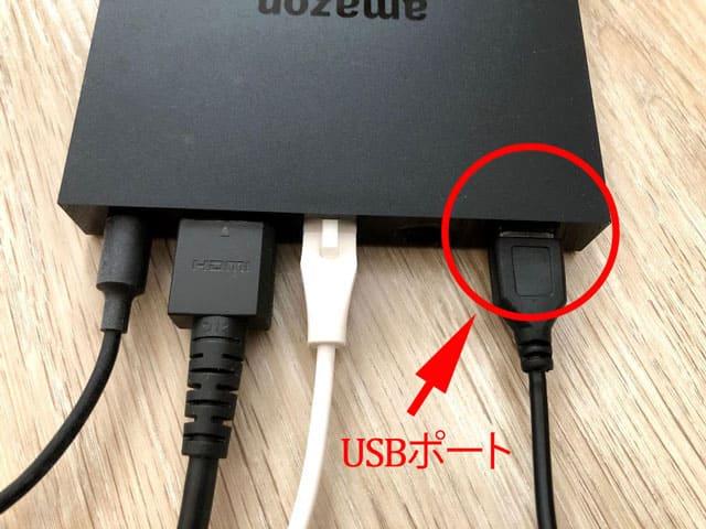 fireTV側 USB接続